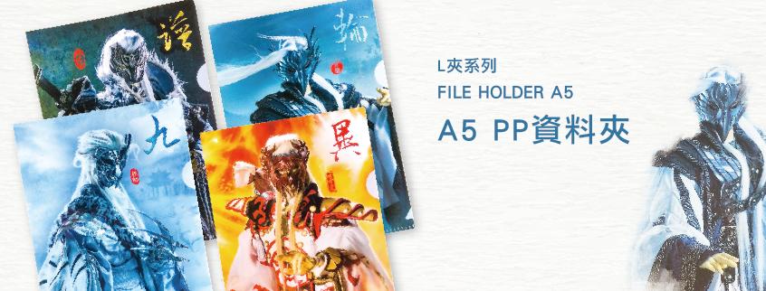 a5-pp資料夾